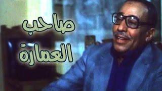 الفيلم العربي: صاحب العمارة