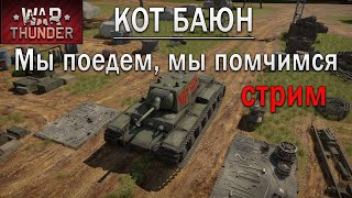 Игра War thunder прямой эфир. Стрим от новичка, техника СССР