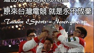 老爹講電競 【原來台灣電競就是永不放棄】10分鐘讓你明白台灣電競的辛酸