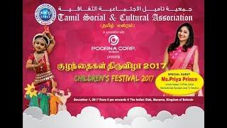 Children's Festival 2017  -  Sreevarshan & Dhanishka from Nagaraju & Jothibasu