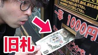 1000円自販機に旧札を入れたらどうなる?
