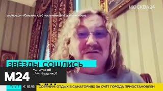 Лев Лещенко мог заразить коронавирусом других российских звезд - Москва 24