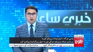 LEMAR News 03 December 2017 / د لمر خبرونه ۱۳۹۶ د لیندۍ ۱۲