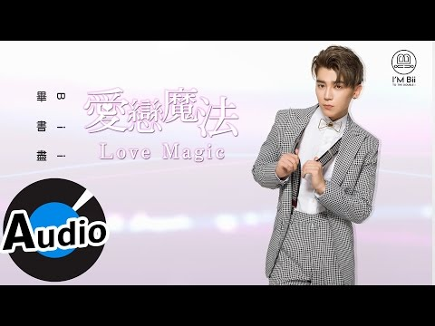 畢書盡 Bii - 愛戀魔法 Love Magic (官方歌詞版) - 偶像劇《狼王子》片頭曲