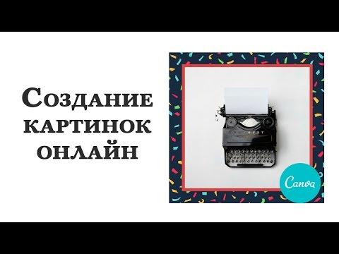 Canva для создания изображений онлайн