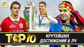 ТОП-10 рекордов Лиги Чемпионов