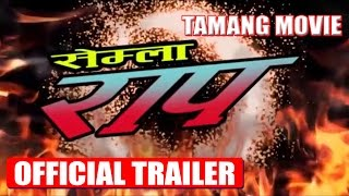 New Tamang Movie | SEMLA RAP |  Official Trailer | Movie Coming Soon