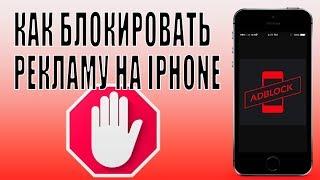как блокировать рекламу на iOS 11, 10, 9 в приложениях и играх - INSTAGRAM, WHATSAPP, FACEBOOK