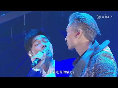 陳柏宇 Jason Chan / 許志安 Andy Hui - 一步一生 (The Players Live in Concert 2016)