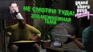 СМЕШНЫЕ МОМЕНТЫ С КУПЛИНОВЫМ - Grand Theft Auto: Vice City (СМЕШНЫЕ МОМЕНТЫ СО СТРИМА 1,2,3)
