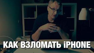 Джейлбрейк iOS 10.2 на iPhone 5S, iPhone 6, iPhone 6S