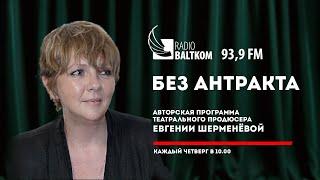 Программа БЕЗ АНТРАКТА от 28.05.2020