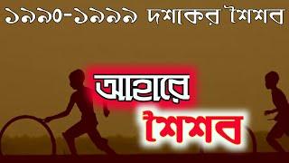 আহারে শৈশব ft Siam Nasir| ৯০ দশকের শৈশব | 90s kids of Bangladesh |  Memories of Bangladeshi 90s Kids