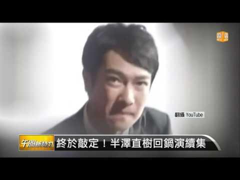 【2016.05.10】原班人馬回歸半澤直樹拍續集-udn tv