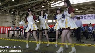 2017年9月10日(日) 三沢基地航空祭2017 北部航空音楽隊とりんご娘のコ...