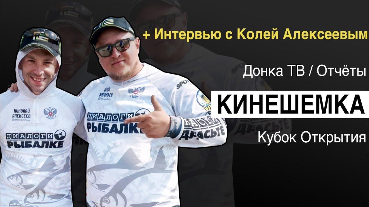 Упустили МЕДАЛИ в Ивановской области + Интервью с Колей СНАСТИЗДРАСЬТЕ