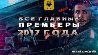 Все главные премьеры 2017 года | Самые ожидаемые фильмы 2017-го