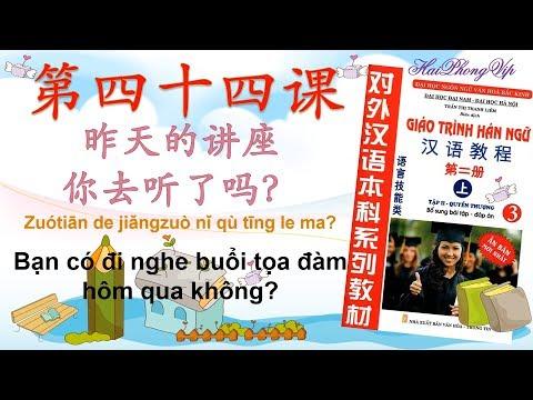Học tiếng Trung Bài 44 /100 - Quyển 3来源: YouTube · 时长: 15 分钟7 秒