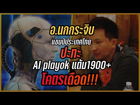 นักหมากมือหนึ่งประเทศไทย ปะทะ AI Playok แต้ม1900+