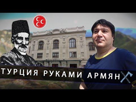 Турция руками армян