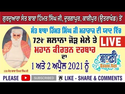 Live-Now-72th-Salana-Kirtan-Darbar-From-G-Himmat-Singh-Ji-Durgapur-Uttrakhand-01-April-2021-Eve