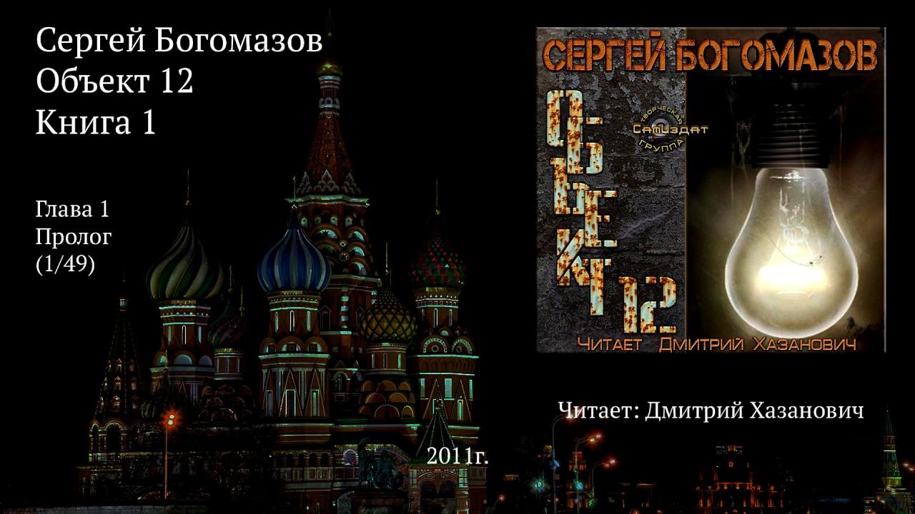 Объект 12. С.Богомазов. Самиздат. Аудиокнига с музыкой