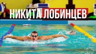 Никита Лобинцев: навсегда запомнил, как впервые плыл рядом с Фелпсом