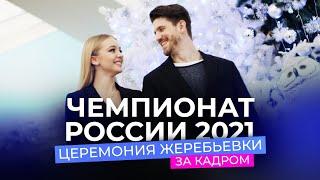 Чемпионат России 2021 за кадром церемонии жеребьевки