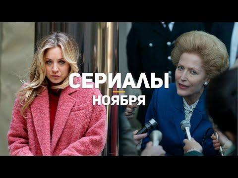 10 главных сериалов ноября 2020 - Ruslar.Biz
