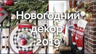 Новогодний декор от лучших рум туров 2019! Как украсить квартиру и комнату к Новому году.