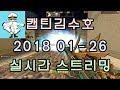 [캡틴김수호:LIVE]카스온라인 금요일 생방송/ㅈㅂㅌㅊ