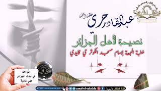 نصيحة لأهل الجزائر _خطبة الجمعة ألقاها الشيخ عبد القادر حري حفظه الله