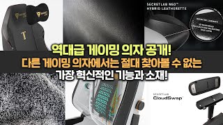 게이밍 의자의 고정관념을 없앤 유일한 브랜드! 독보적인 시크릿랩 l SECRETLAB TITAN EVO 20…