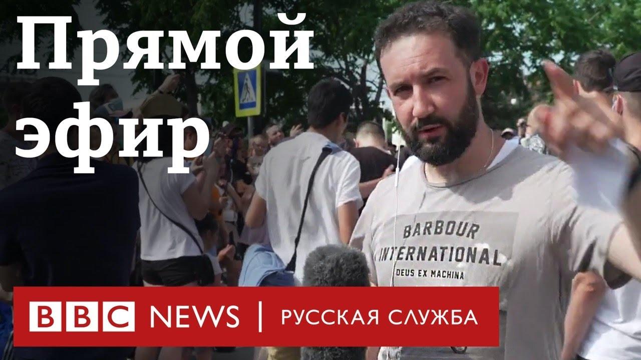 В Хабаровске идет протестная акция в поддержку Фургала. Снова вышли тысячи