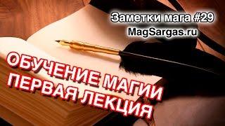 Школа Магии, Обучение Магии, Как Начать, Первая Лекция - Маг Sargas