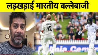 LIVE : India Collapse To 122-5: What Was India's Batting Problem | INDvsNZ 1st Test | Vikrant Gupta