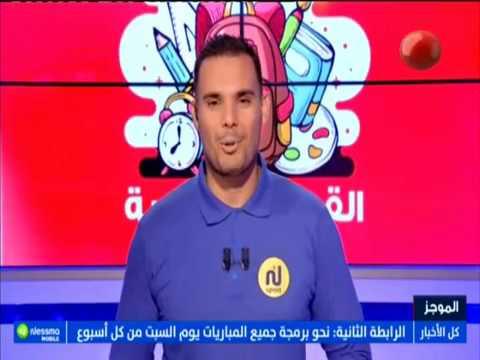 أهم الأخبار الرياضية الساعة 12:00 ليوم الإربعاء 05 سبتمبر 2018 - قناة نسمة