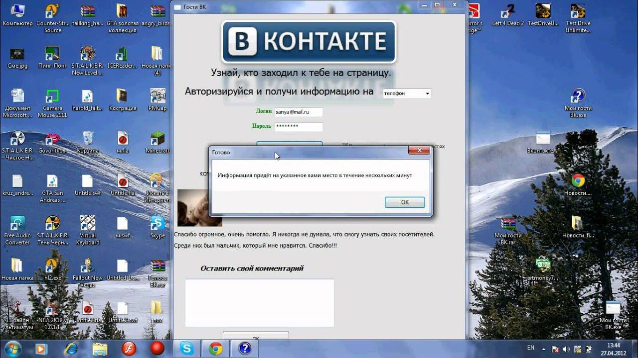 Скачать бесплатно программу vaxter vk