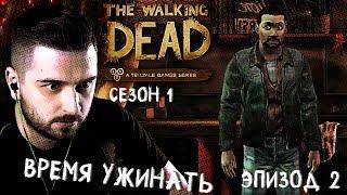 ЖАЖДА ПОМОЩИ ► Эпизод 2 Сезон 1 ► The Walking Dead