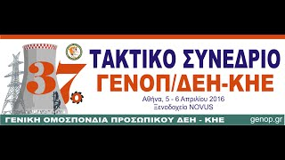 37o Τακτικό Συνέδριο ΓΕΝΟΠ/ΔΕΗ-ΚΗΕ - Spot