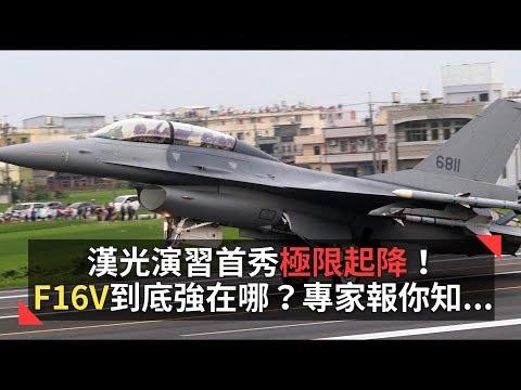 漢光演習首秀'極限起降'!F16V到底強在哪?專家報你知...|風云軍事《宅軍事#1》