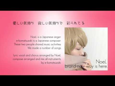 brand-new way is here. feat NoeL(Jazz Remix)