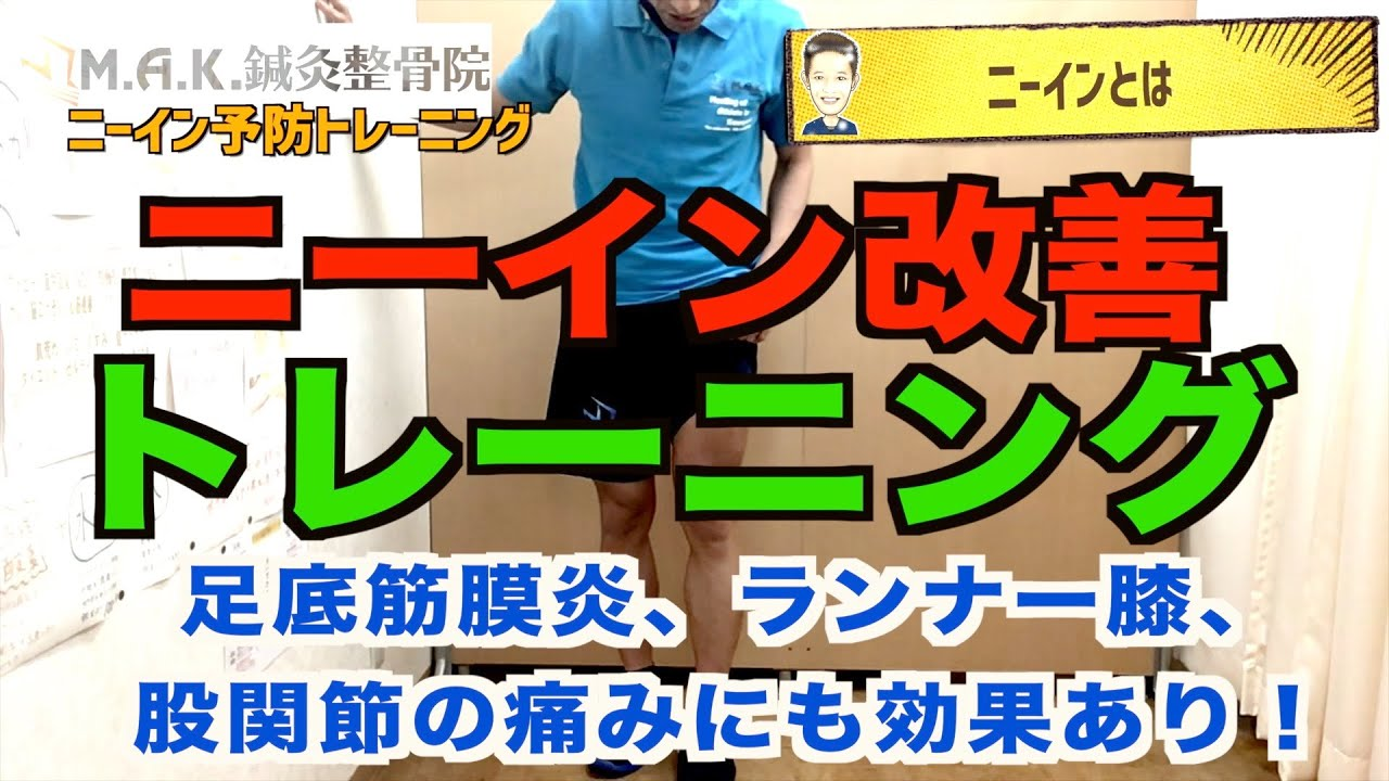【中原区 整体 ニーイン改善トレーニング】足底筋膜炎、ランナー膝、股関節痛の改善や予防にも効果的です。足に不安がある人は、是非やって見てください。