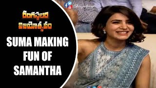 Suma Making Fun Of Samantha @Rangasthalam #Vija...