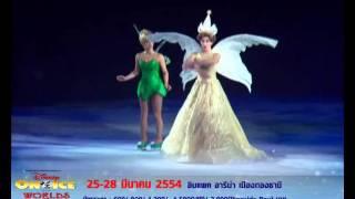Disney on Ice Worlds of Fantasy : Highlight