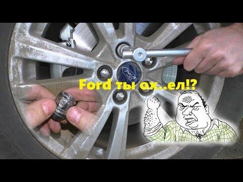 Говногайки колес Ford