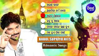 AJANA BAATE & Other Superhit Romantic Songs of BABUL SUPRIYO | Audio Jukebox | Sidharth Music