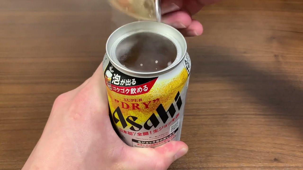 噂の泡の出る銀色の缶ビール開けてみた【酒処家】
