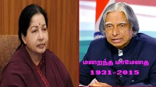 Due to the physical well-being did not attend the funeral of Abdul Kalam: Jayalalithaa spl video news 29-07-2015