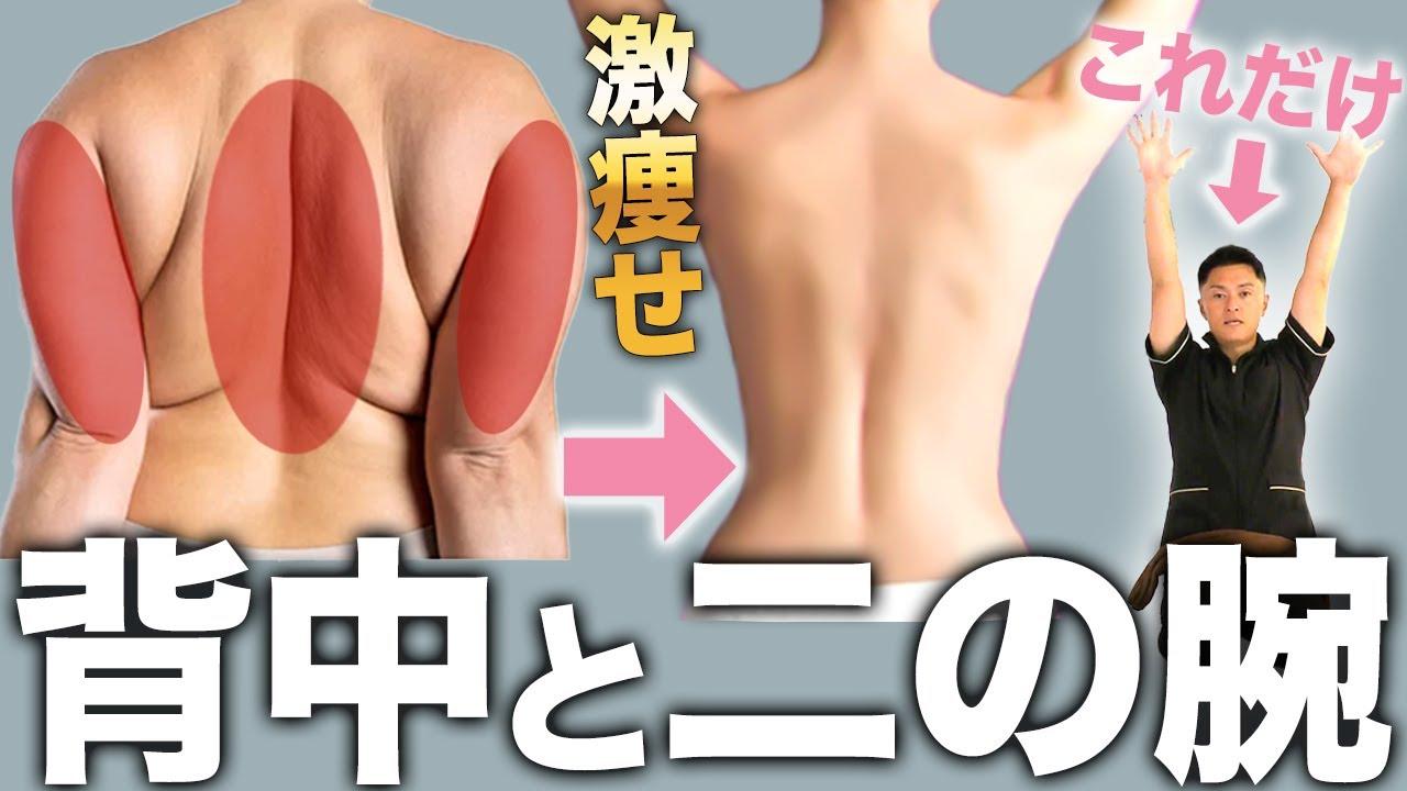【懸垂より効く】バンザイするだけで二の腕と背中が激痩せする方法!【脂肪吸引級】